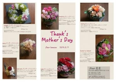 Mother's Day 2014.... |「花宗商店」 (滋賀県大津市の花屋)のブログ